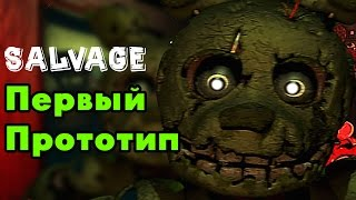 Salvage Spring Trap Первый Аниматроник Five Nights At Freddy s 2