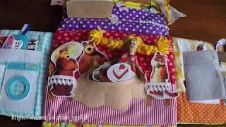 Развивающий домик-сумка для девочки (Свердловская область. г. Каменск-Уральский)