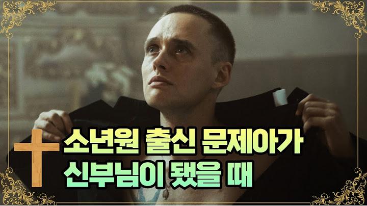 [영화리뷰] 젊고 능력있는 신부님의 비밀::폴란드 영화::문신을 한 신부님(2019, Corpus Christi) 줄거리 결말