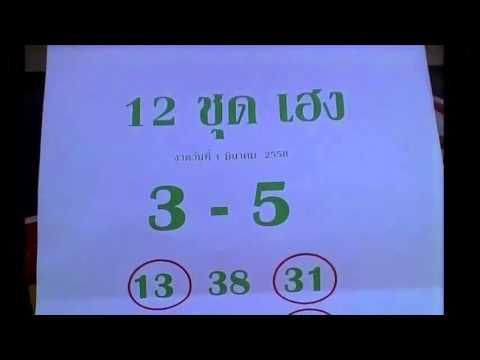 เลขเด็ดงวดนี้ หวยซอง 12ชุด เฮง 1/03/58