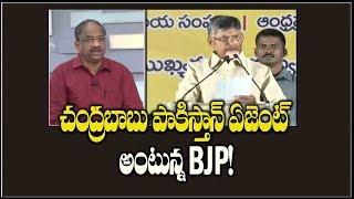 చంద్రబాబు పాకిస్తాన్ ఏజెంట్ అంటున్న BJP!||BJP Calls Chandrababu Pakistan Agent||