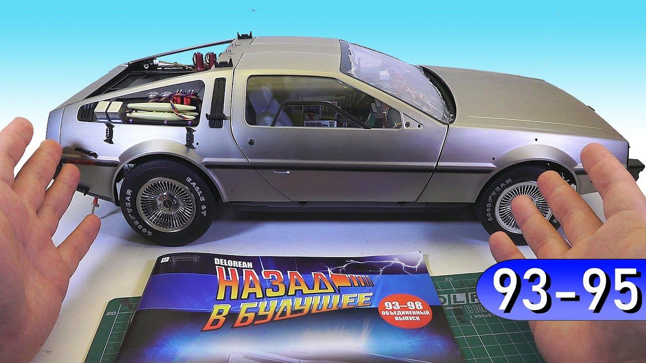Назад в Будущее, ДеЛориан (93-95) - Фары и передний бампер