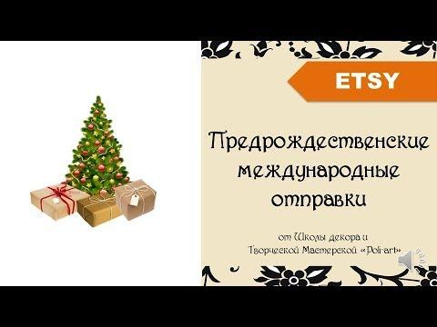 Предрождественские международные отправки