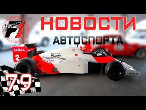 Формула 1 Анонс сезона 2017 - F1 2017 season preview