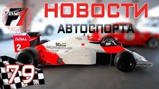 PRO Новости  79 | Формула 1 и мировой автоспорт за прошедшую неделю