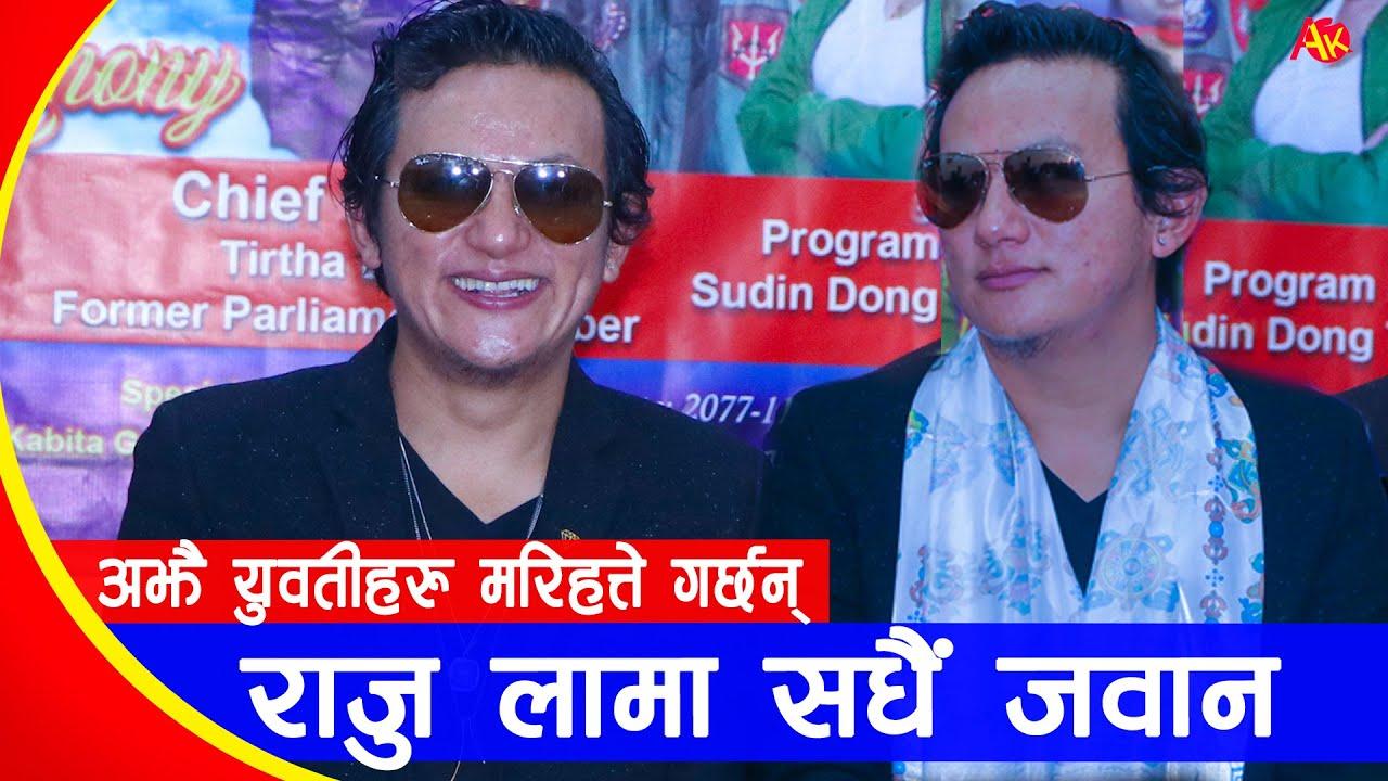 गायक राजु लामा सधैं जवान, अझैपनि युवतीहरु मरिहत्ते गर्छन्, एलिशा राईले अंकल भनिन् ?  Raju Lama