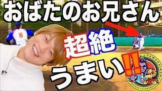 【おばたのお兄さん】実は野球メチャウマ!!本当か検証対決!! thumbnail