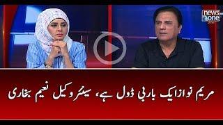 Maryam Nawaz Aik Barbie Doll  Hain | Naeem Bokhari