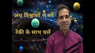 अंध विश्वासों से परे,रेकी के साथ चलें | #reiki #rumors #planets #samriddhi