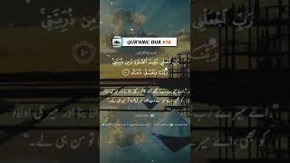 Quranic dua #16   Urdu translation   #quranicdua #LqWhatsAppstatus #Lqinstastory