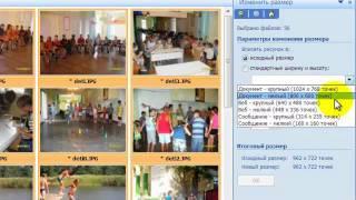 """Видеоурок """"""""Пакетная обработка фотографий"""""""