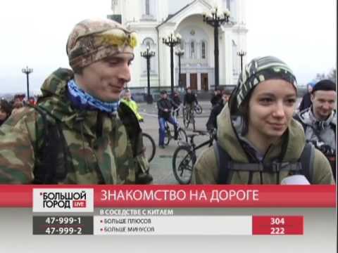 знакомства город хабаровск