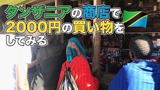 タンザニア🇹🇿の商店(コンビニ)で2000円分の買い物をしてみる!