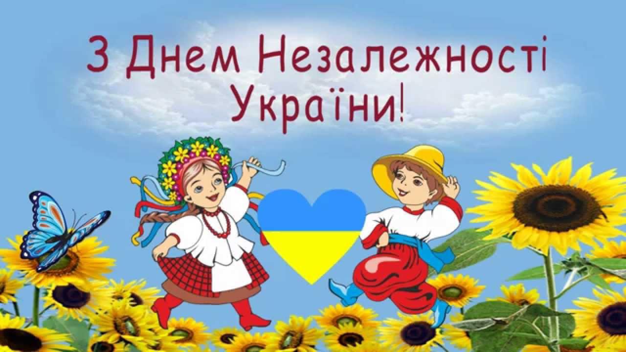 З Днем Незалежності України! - YouTube