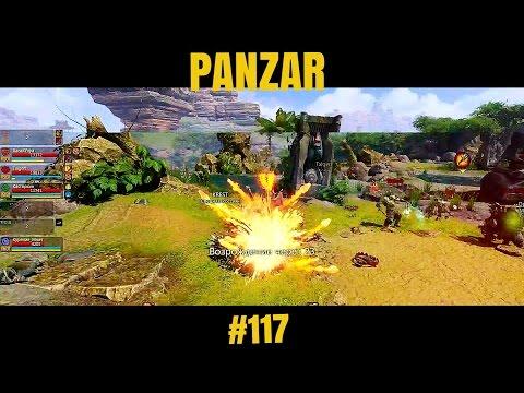 видео: panzar - размазали и не спросили #117