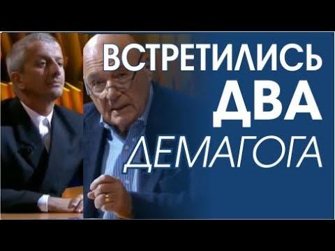 Константин Богомолов у Владимира Познера. Анализ поведения