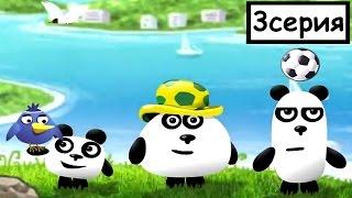 ТРИ ПАНДЫ мультфильм - панды в БРАЗИЛИИ. Мультик ИГРА для детей. 3 панды 3 серия.