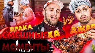 ДЖАВИД vs КАХА - СМЕШНЫЕ МОМЕНТЫ / ШАШЛЫК И ДРАКА