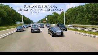 1 часть Ruslan&Susanna - Шикарная Езидская свадьба 2018 г.Киев-Украина ,Dawata Ezdia, Govand,Езиды)