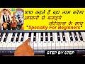 Papa Kehte Hain Bada Naam Karega Piano Tutorial With Notations (Fathers Day Special ) For Beginners