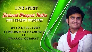 Dwarka, Gujarat (25 July 2015) | Shrimad Bhagwat Katha | Shri Indresh Upadhyay