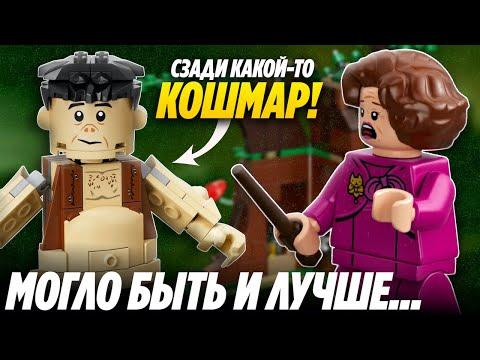 LEGO Harry Potter 75967 Запретный лес Грохх и Долорес Амбридж Обзор новинки