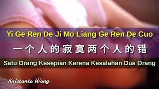 Yi Ge Ren De Ji Mo Liang Ge Ren De Cuo - 一個人的寂寞兩個人的錯 - 雷婷 Lei Ting
