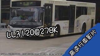 [高速行車影片]LL3120@278K 聯和墟來往粉嶺站 高速行車影片