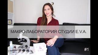Макро-лаборатория по наращиванию ресниц от Евсеевой Анастасии. г. Новосибирск