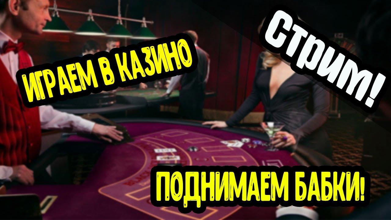казино с онлайн дилером