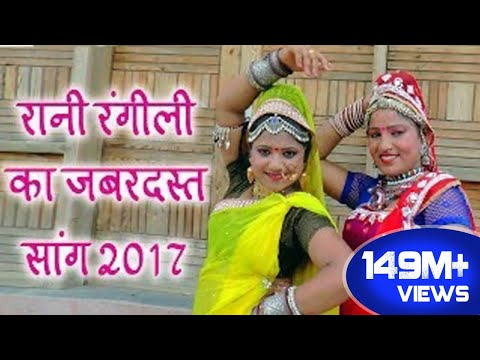 Rani Rangili Tejaji Exclusive Song 2017 - рд▓реАрд▓рдг рд╕рд┐рдВрдЧрд╛рд░реЗ - Rajastni Dj Hits Song 2017