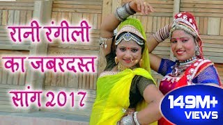 Rani Rangili Tejaji Exclusive Song 2017 लीलण सिंगारे Rajastni Dj Hits Song 2017
