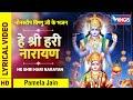 बृहस्पतिवार भक्ति: हे श्री हरी नारायण : नॉनस्टॉप विष्णु भगवान के भजनNonstop Vishnu Bhagwan Ke Bhajan