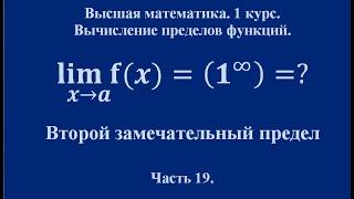 Вычисление пределов. Второй замечательный предел. (часть 19). Высшая математика.