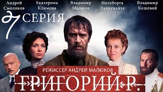 Григорий Р.  - 7 серия  / 2014 / Сериал / HD 1080p