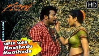 Maathadu Maathadu | Kannada Songs | Om Ganesha Kannada Movie Songs | Sai Kumar, Swapna
