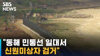 """군 """"동해 민통선 일대서 신원미상자 검거"""" / SBS"""