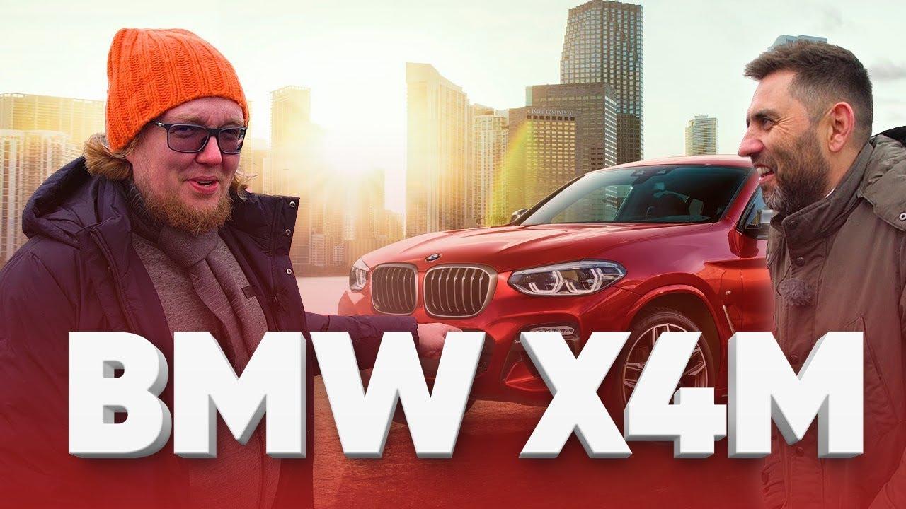 Боевой икс / BMW X4M Competition / БМВ ИКС 4 ЭМ Компетишн / Большой тест драйв