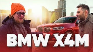 BMW X4M Competition 2020 // Большой тест-драйв