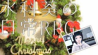 [LIVE] 【弾き語りLIVE】水科葵の少し早めのクリスマスRPG【クリスマス縛り 完結編】