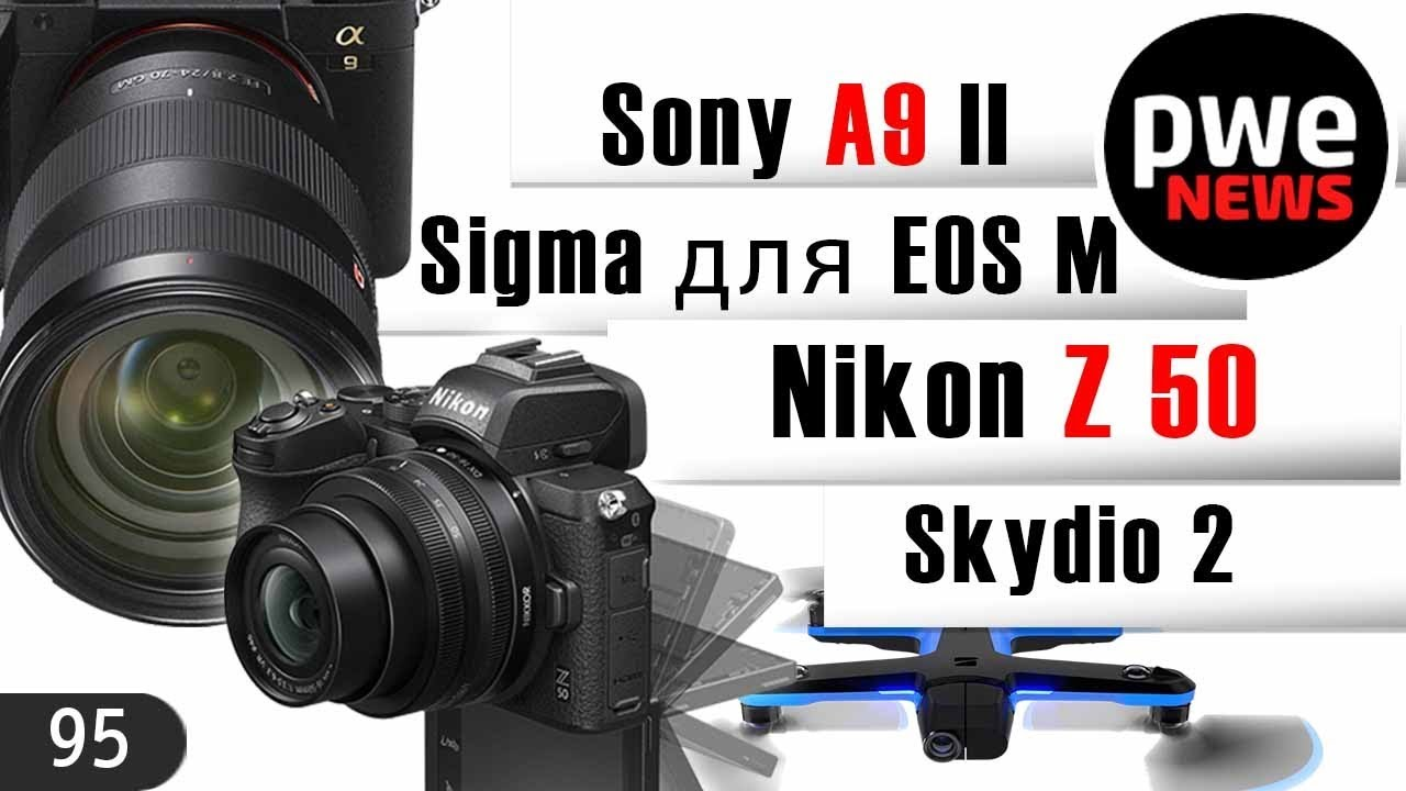 PWE News #95 | Sony a9 II | Nikon Z 50 | Конкурент DJI Mavic Pro | Sigma для EOS M