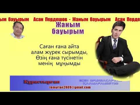 Асан Пердешов - Жаным бауырым (БейнеМәтін)