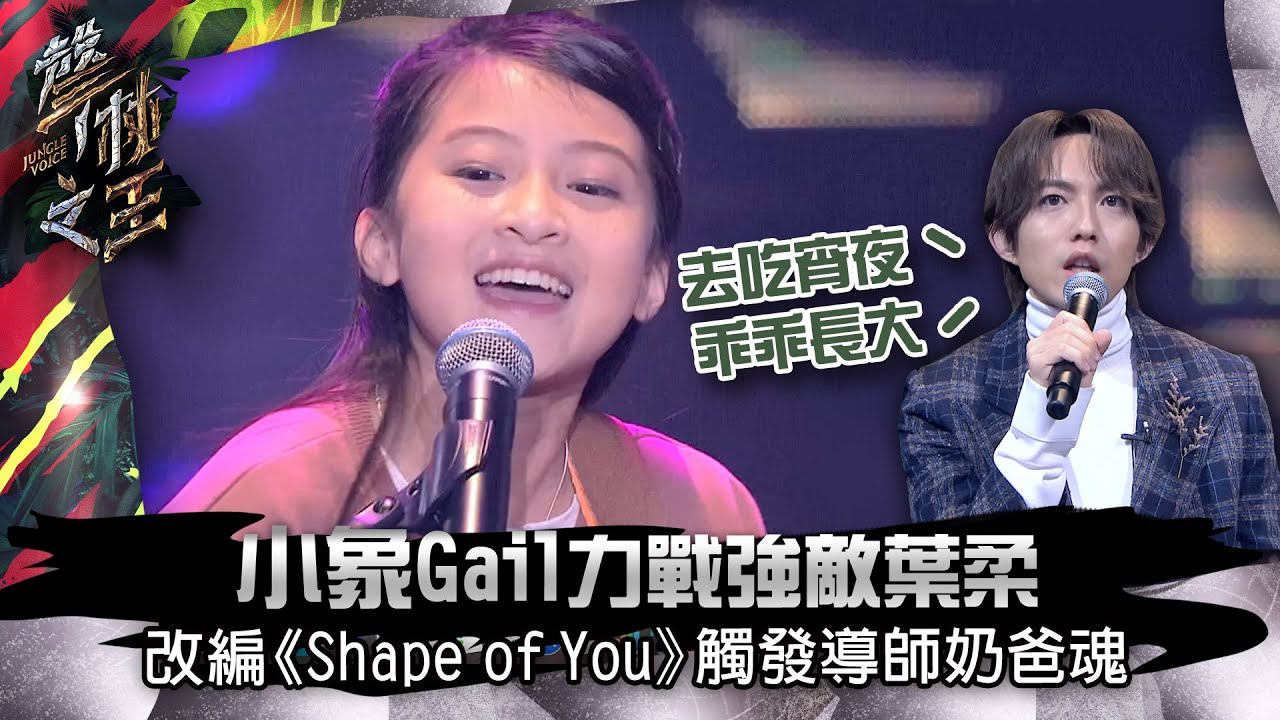 【聲林之王】EP5精華 小象Gail力戰強敵葉柔 改編《Shape of You ...