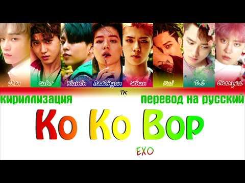 EXO - Ko Ko Bop [ТЕКСТ/КИРИЛЛИЗАЦИЯ/ПЕРЕВОД НА РУССКИЙ Color Coded Lyrics]