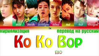 EXO - Ko Ko Bop ТЕКСТ/КИРИЛЛИЗАЦИЯ/ПЕРЕВОД НА РУССКИЙ Color Coded Lyrics