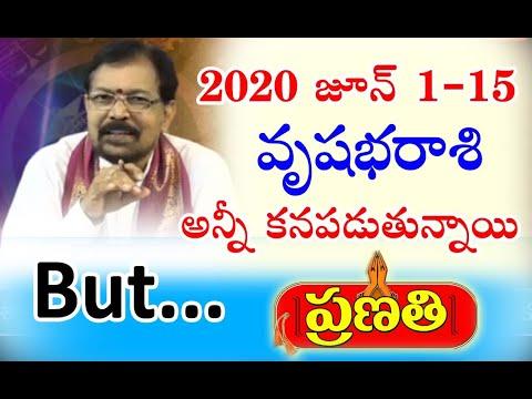 వృషభరాశి 2020 జూన్ 1-15 రాశిఫలాలు   Rasi Phalalu 2020 Vrishabha Rashi   Taurus Horoscope