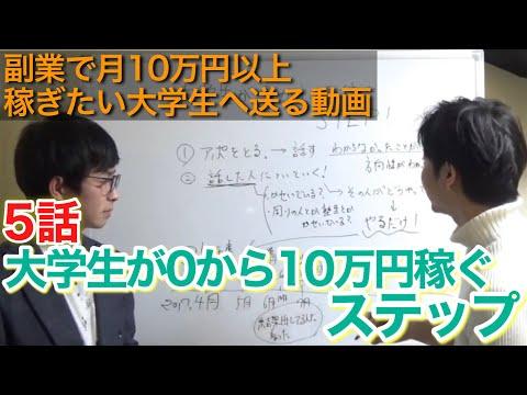 【副業で月10万円以上稼ぎたい大学生へ送る動画】第五話:ゼロから10万稼ぐためのステップを解説