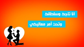 Mohamed Adawya - Ana Tagek | محمد عدوية - انا تاجك