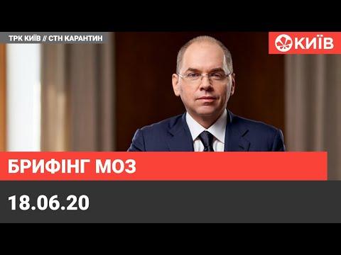 Телеканал Київ: Брифінг МОЗ щодо коронавірусу - 18.06.20