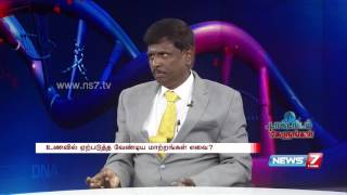 Diabetes: Symptoms, causes and treatment advancements 4/4 | Doctoridam Kelungal | News7 Tamil